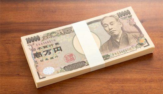 ついに100万円突破
